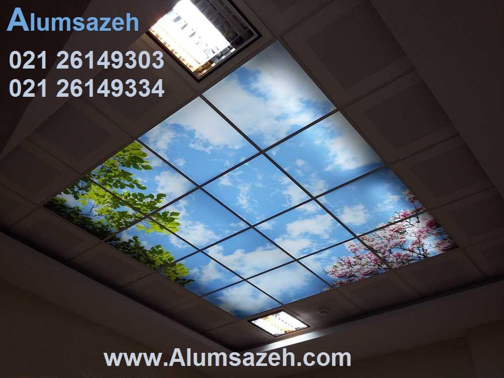 سقف آسمان آلوم سازه