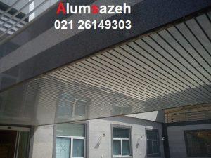 سقف کاذب دامپای آلومینیومی شرکت آلوم سازه