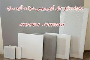 تایل_آلومینیومی_آلوم_سازه