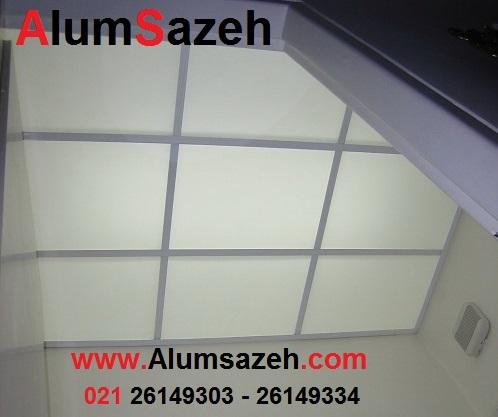 سقف کاذب طلقی آلوم سازه