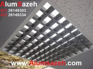 سقف کاذب گریلیوم آلوم سازه