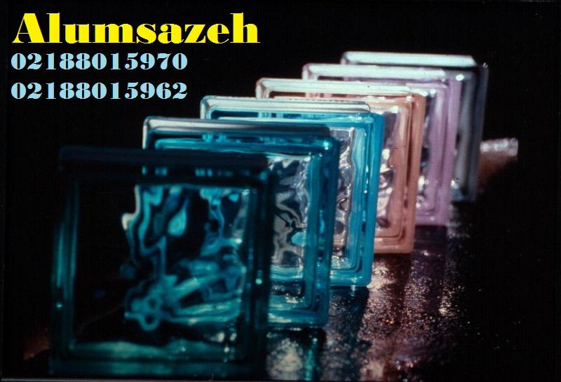 بلوک شیشه ای آلوم سازه