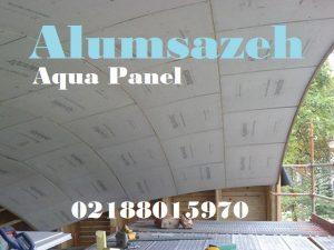 سقف الیاف سیمانی آکواپنل