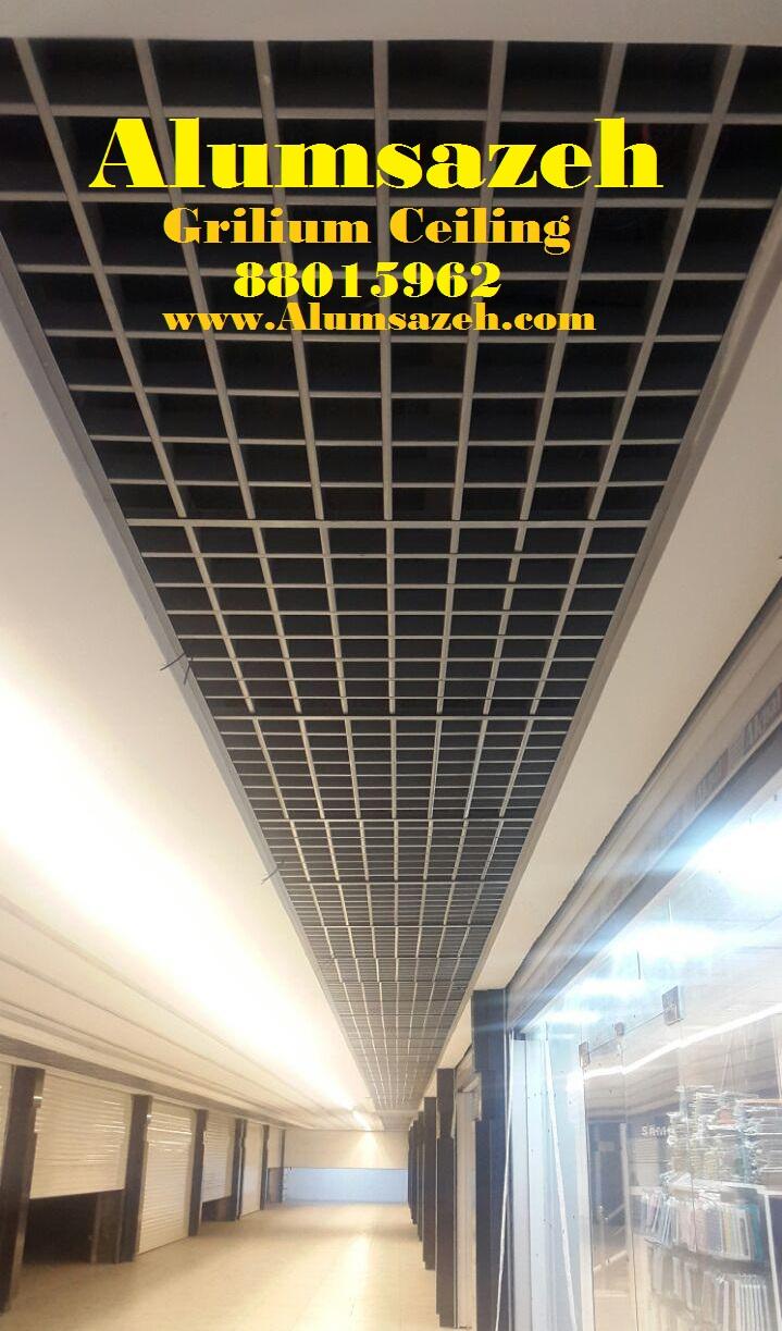 سقف-گریلیوم-آلوم-سازه