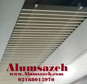 سقف کاذب لوور آلومینیومی