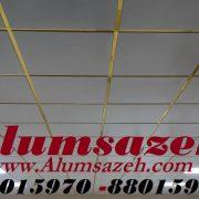 سقف آلومینیومی تایل آلوم سازه